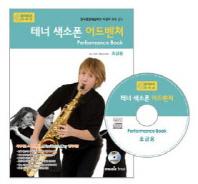 테너 색소폰 어드벤쳐 연주곡집(CD1장포함)(어드벤쳐 악기 시리즈)