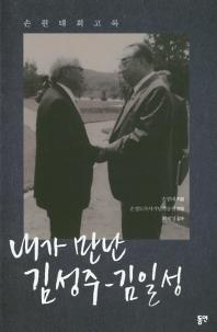 내가 만난 김성주-김일성