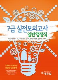 7급 실전모의고사(일반행정직)(2011)