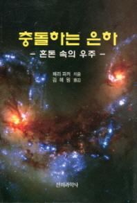 충돌하는 은하