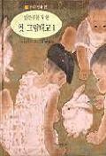 임산부를 위한 첫 그림태교 1