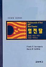 열전달(4판)