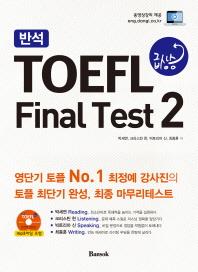 TOEFL 급상승 Final Test. 2(반석)(CD1장포함)