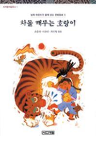 차돌 깨무는 호랑이(사계절아동문고 1)(2판)