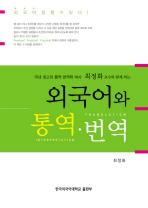 외국어와 통역 번역(최정화 교수와 함께 하는)