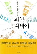 의학 오디세이(반양장)