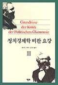 정치경제학 비판 요강 3