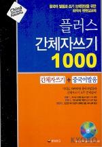 플러스 간체자쓰기 1000(CD-ROM 1장 포함)