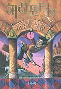 해리포터와 마법사의 돌 제1권 2