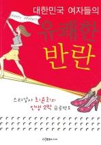 대한민국 여자들의 유쾌한 반란