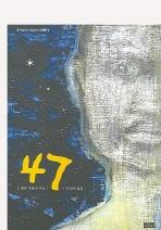 47(아침이슬 청소년 6)