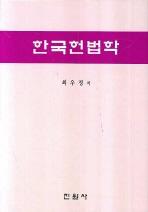 한국헌법학(양장본 HardCover)