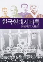 한국현대사비록