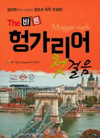 The 바른 헝가리어 첫걸음(CD1장포함)