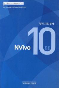 NVivo 10 응용(CD1장포함)(박종원 질적 연구 총서 시리즈 5)