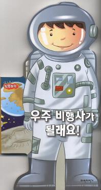 우주비행사가 될래요(보드보드 직업놀이)(보드북)