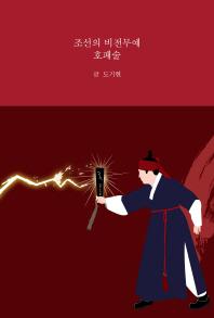 조선의 비전무예 호패술