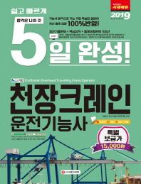 천장크레인운전기능사(5일 완성)(2019)(8절)(NCS 기반)(개정판)