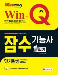 잠수기능사 필기 단기완성(2019)(Win-Q)(개정판)
