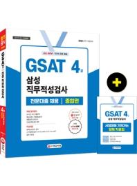 GSAT 삼성 직무적성검사 4급 전문대졸 채용 종합편(2020)