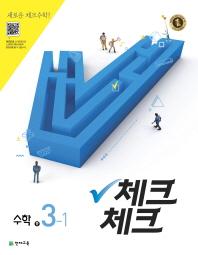 중학 수학 중3-1(2018)(체크체크)