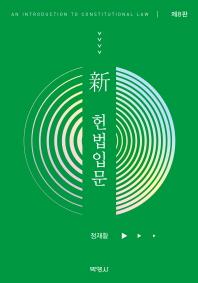 신 헌법입문(8판)(양장본 HardCover)