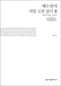배수찬의 서양 고전 읽기. 3(큰글씨책)(지식을만드는지식 단행본)
