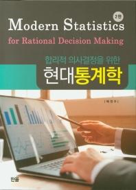 현대통계학(합리적 의사결정을 위한)(2판)