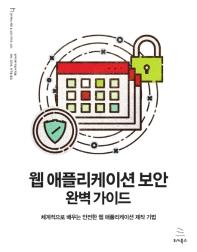 웹 애플리케이션 보안 완벽 가이드(위키북스 해킹 & 보안 시리즈 20)