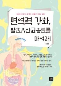 면역력 강화, 발효유산균음료를 마셔라!