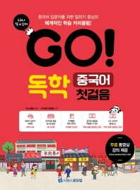 독학 중국어 입문(GO!)(CD1장포함)