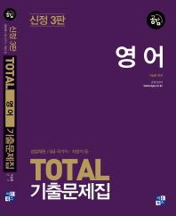 영어 기출문제집(TOTAL)(신정판 3판)