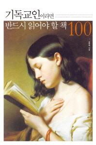 기독교인이라면 반드시 읽어야 할 책 100