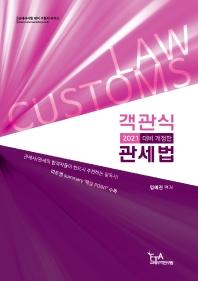 객관식 관세법(2021)(개정판)(관세사시험대비 수험서 시리즈)