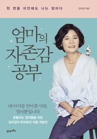 [대여][트윈북전용] 엄마의 자존감 공부 (7일 대여)