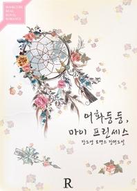 [세트] 어화둥둥, 마이 프린세스 (전3권/완결)