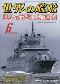 세계의함선 世界の艦船 2019.06 (새책)
