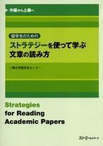 [해외]留學生のためのストラテジ―を使って學ぶ文章の讀み方 中級から上級へ