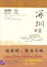 CCTV 즐거운 중국어 (심천편) (중문판)(DVD 1장 포함포함)