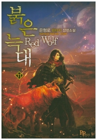 붉은 늑대. 11