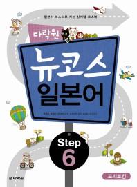 뉴코스 일본어 Step. 6: 프리토킹(다락원)(CD1장포함)