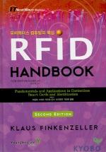 RFID HANDBOOK(유비쿼터스 컴퓨팅의 핵심)