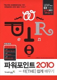 �Ŀ�����Ʈ 2010 �� ���� ����(CD1������)(�� ���� ���� 3)
