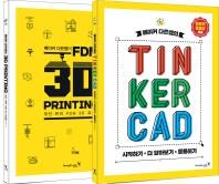 TINKER CAD & FDM #D PRINTING 세트(메이커 다은쌤의)(전2권)