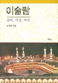 이슬람(교리 사상 역사)