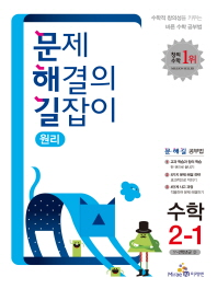 초등 수학 2-1(원리)(2016)