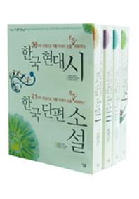한국단편 소설,시 세트(전4권)