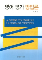 영어평가 방법론(2판)