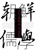 조선 유학의 거장들