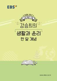 고등 사탐 강승희의 생활과 윤리 한 달 개념(2020 수능대비)(EBS 강의노트 수능개념)